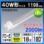 5,400円以上送料無料 LED直管蛍光灯