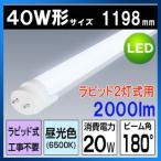 『あすつく』※在庫処分品※ LED蛍光灯 40W形 1198mm 2000lm 消費電力 20W 昼光色 6500k ラピッド2灯式用『ER-TL12-20W-W(R)』120cm 40W型 ラピッド式