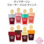 Etude House エチュードハウス ディアダーリン ウォータージェル ティント ICE(アイス) ver 韓国コスメ メール便