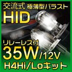 ★12V35W HIDキット H4Hi/Loバルブ  上下切替式 スライド式 極薄交流式 リレーレス付き ヘッドライト 1年保証 あすつく