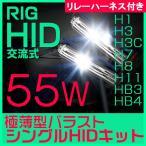 ★12V55W HIDキット H1 H3 H3C H7 H8 H11 HB3 HB4 シングルバルブ 極薄交流式 電源安定化リレーハーネス付き ヘッドライト 1年保証 あすつく