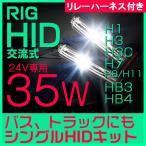 ★24V35W HIDキット H1 H3 H3C H7 H8 H11 HB3 HB4 シングルバルブ 極薄交流式 電源安定化リレーハーネス付き ヘッドライト 1年保証 あすつく