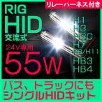 ★24V55W HIDキット H1 H3 H3C H7 H8 H11 HB3 HB4 シングルバルブ 極薄交流式 電源安定化リレーハーネス付き ヘッドライト 1年保証 あすつく