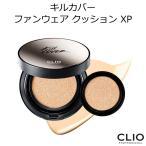 クリオ CLIO キルカバー ファンウェア クッション XP (交換用リフィル付き) 韓国コスメ KILL COVER 化粧下地 宅配便