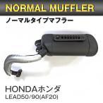 高品質 新販売ノーマルタイプマフラー リード LEAD50/90 AF20 排気量50cc 『LEAD50/90(AF20)』