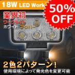 【あすつく】18W LED作業灯 広角 2色2パターン  サーチライト・集魚灯・投光器 12/24V対応【LEDWork-18D】
