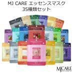 MJCARE エッセンスマスク フェイスマスク 美容パック エムジェイケア 全35種類セット フェイスパック 韓国コスメ MJ-CARE MIJIN