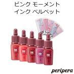 ペリペラ ピンク モーメント インク ベルベット Peripera リップグロス 韓国コスメ メール便