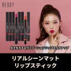 REDDY レディ リアル シーン マット リップスティック 韓国コスメ メール便 送料無料