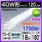 LED蛍光灯 40W形 120cm 1700lm 6500k 昼光色 ST-18-SS-W 40W型 グロー式 工事不要 LED 蛍光灯 1年保証