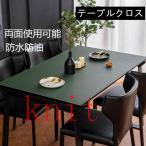 テーブルクロスレザー調北欧テーブルマット防水防油耐熱汚れ防止食卓カバー両面両色高級感サイズオーダー可能汚れ防止テーブルカバー両面使用可能