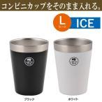 真空コンビニカップ  パール金属 保冷 カップ コーヒー ラージサイズ アイス HB-1896 HB-1897