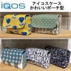 アイコスケース IQOS シガレットケース ポーチ かわいい おしゃれ 布製 ハンドメイド プレゼント ポイント消化 消費