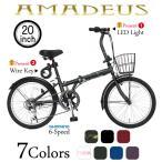 AMADEUS アマデウス 20インチ 折りたたみ自転車 FDB206 シマノ6段変速 前後泥除け カゴ LEDライト ワイヤーロック 街乗り 通勤 通学