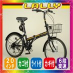 折りたたみ自転車 20インチ カゴ ライト カギ付 フル装備 6段変速 LALLY(ラリー) ブラック