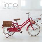 子供用自転車 16インチ iimo イイモ レッド ホワイト幼児用 子供用 補助輪 バスケット 標準装備 サイドバック