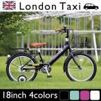 London Taxi ロンドンタクシー 自転車18インチ 幼児用 子供用 補助輪 バスケット 標準装備 おしゃれ