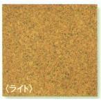 天然オイル仕上コルクタイル COE-L3 厚み3.2mm ライト DIY リフォーム 店舗改装 リニューアル 床材 大豆油 植物オイル エコマーク認定