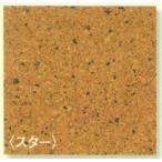 天然オイル仕上コルクタイル COE-S5 厚み5mm スター リフォーム DIY 店舗改装 リニューアル 床材 大豆油 植物オイル エコマーク認定