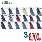 ブランドネクタイチョイス【3本選んで8,700円】 3CHOICE2-