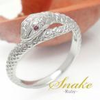 ルビー 蛇 指輪 スネーク k18ホワイトゴールド  ピンキーリング