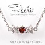 ショッピングネックレス ネックレス 流れ星 ネックレス プラチナ ガーネット ダイヤモンド 誕生石 星ペンダント レディース