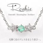 ショッピングネックレス ネックレス 流れ星 ネックレス プラチナ エメラルド ダイヤモンド 誕生石 星ペンダント レディース