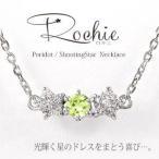 ショッピングネックレス ネックレス 流れ星 ネックレス プラチナ ペリドット ダイヤモンド 誕生石 星ペンダント レディース