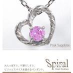 ショッピングネックレス ネックレス プラチナ ハート ネックレス ピンクサファイア 誕生石 一粒 スパイラルペンダント レディース