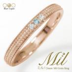 指輪 18金 ブルートパーズ マリッジリング 指輪 誕生石 ミルグレイン 結婚指輪レディース 送料無料