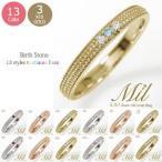 指輪 リング 10金 誕生石 ミルグレイン 結婚指輪 マリッジリング ピンキーリング 指輪レディース 送料無料