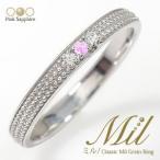リング ピンクサファイア ピンキーリング プラチナ マリッジリング 指輪 誕生石 ミルグレイン 結婚指輪 ピンキーレディース 送料無料ご入学 卒業式 お祝い