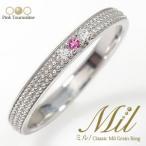 指輪 ピンクトルマリン ピンキーリング プラチナ マリッジリング 指輪 誕生石 ミルグレイン 結婚指輪レディース 送料無料
