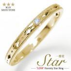 指輪 一番星 誕生石 スター 星 ピンキーリング 10金 ブルームーンストーン エタニティ 指輪 レディース
