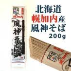 北海道幌加内産そば粉100%使用 風神そば 200g