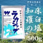 ラウシップ 500g 【北海道 の 世界遺産 「知床」羅臼(らうす)の 海洋深層水 から生まれた特別なお 塩】