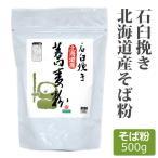 石臼挽き 北海道産 蕎麦粉 500g