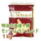 明治 北海道十勝 モッツァレラ シュレッド チーズ 1kg