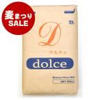 北海道産 小麦粉 薄力粉 ドルチェ 25kg (大袋) 麦まつり セール