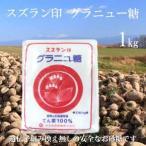 スズラン印 北海道産 グラニュー糖 1kg