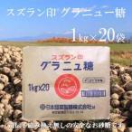 スズラン印 北海道産 グラニュー糖 1kg×20袋