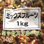 ミックスフルーツ 1kg