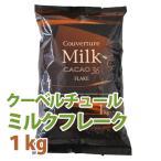 クーベルチュール ミルクフレーク 1kg (冷蔵発送商品)