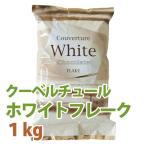 クーベルチュール ホワイト フレーク 1kg