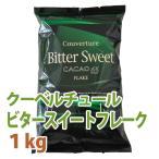 クーベルチュール ビタースイートフレーク 1kg (冷蔵発送商品)