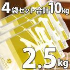 小麦粉 強力粉 はるゆたかブレンド 2.5kg×4袋セット (合計10kg) 北海道産