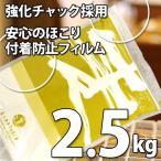 小麦粉 強力粉 キタノカオリストレート 2.5kg 北海道産