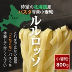 小麦粉 強力粉 ルルロッソ (パスタ用) 900g 北海道産