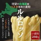 小麦粉 強力粉 ルルロッソ (パスタ用) 250g 北海道産
