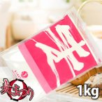 北海道産 小麦粉 強力粉 パウダースノー (春よ恋ブレンド)  1kg 麦まつり セール